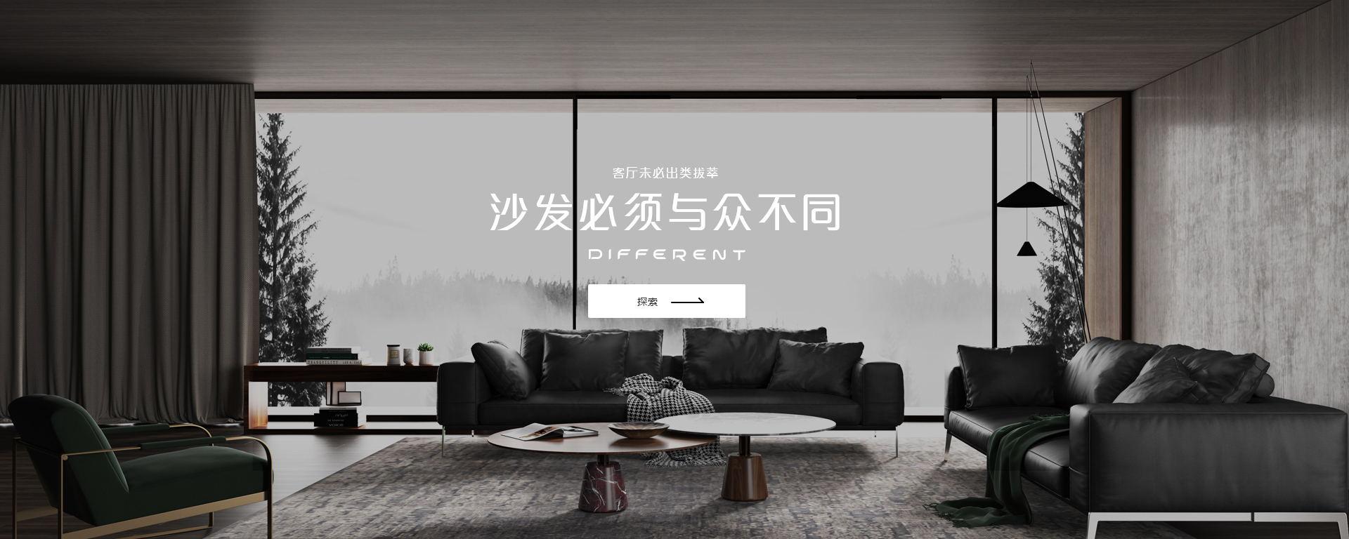 客厅未必出类拔萃,沙发必须与众不同