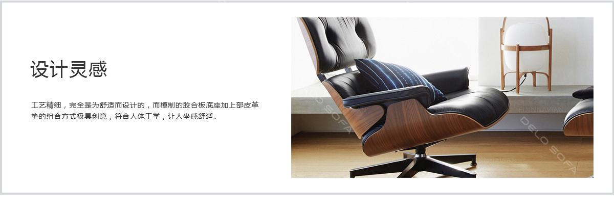 现代伊姆斯休闲躺椅