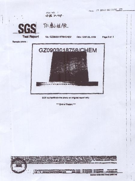 木质量检测报告